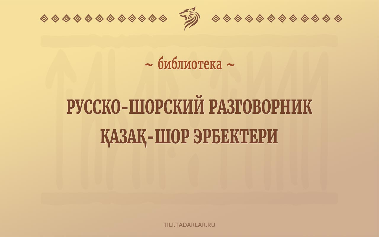 Русско-шорский разговорник