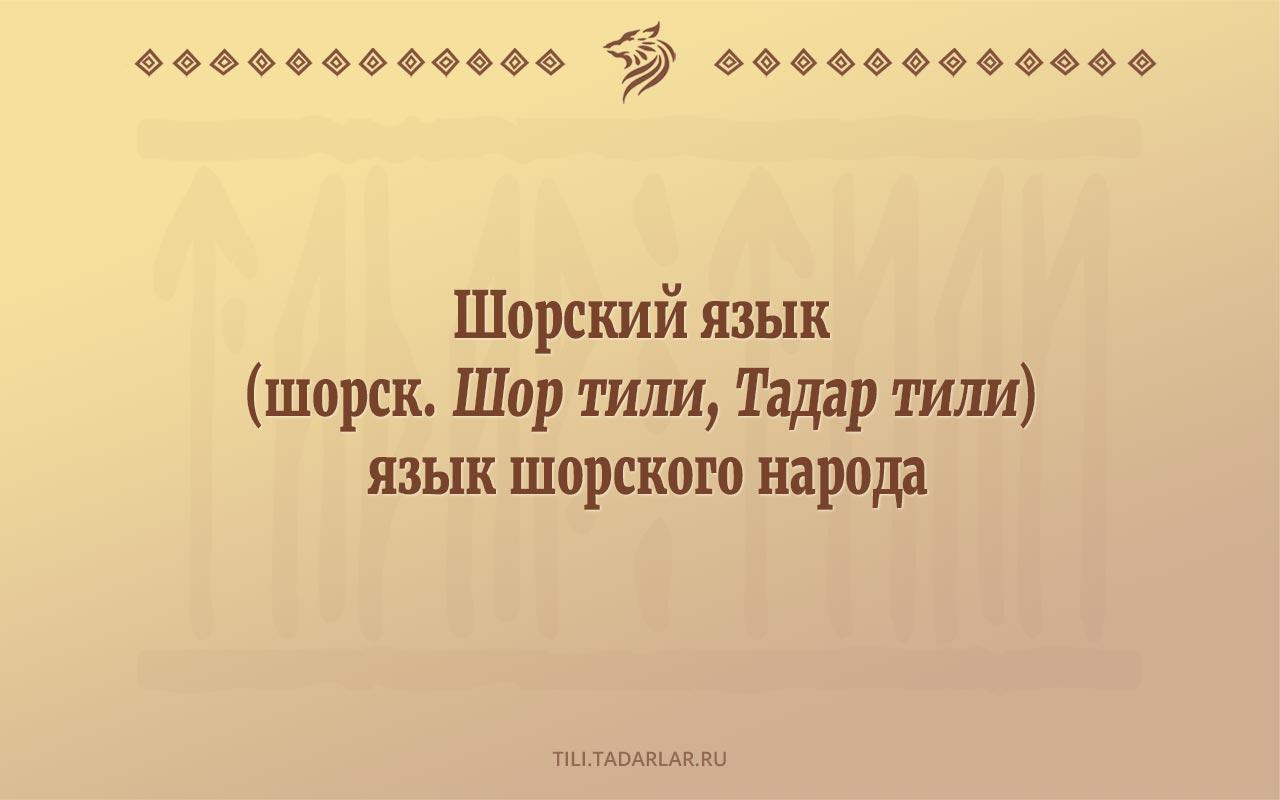 Шорский язык
